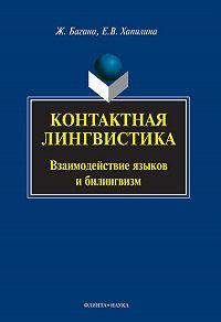 Жером Багана -Контактная лингвистика. Взаимодействие языков и билингвизм