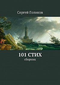 Сергей Голиков -101стих. Сборник