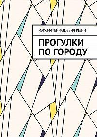Максим Резин -Прогулки по городу