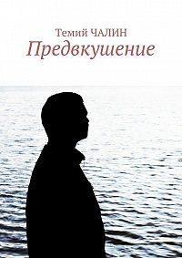 Темий Чалин - Предвкушение