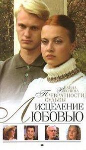 Елена Веснина - Превратности судьбы