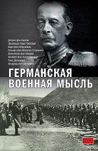 Альфред фон Шлиффен -Германская военная мысль