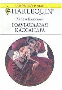 Хелен  Бьянчин -Голубоглазая Кассандра