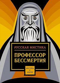 Сборник -Профессор бессмертия. Мистические произведения русских писателей