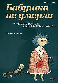 Михаил Эм - Бабушка не умерла – ей отключили жизнедеятельность