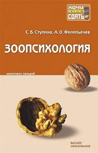 Светлана Ступина -Зоопсихология: конспект лекций