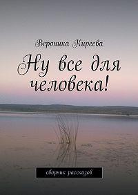Вероника Киреева - Это же надо! Сборник рассказов