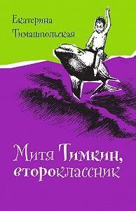 Екатерина Тимашпольская -Митя Тимкин, второклассник