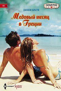 Джеки Браун -Медовый месяц в Греции