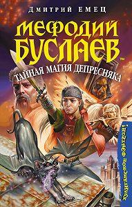 Дмитрий Емец -Тайная магия Депресняка
