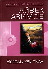 Айзек Азимов -Космические течения