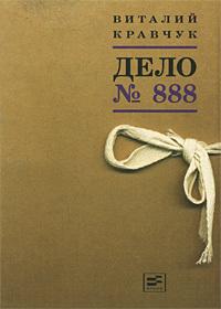 Виталий Кравчук - Дело №888