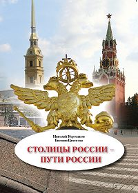Евгения Цветкова -Столицы России – пути России