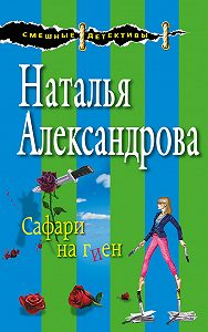 Наталья Александрова - Сафари на гиен