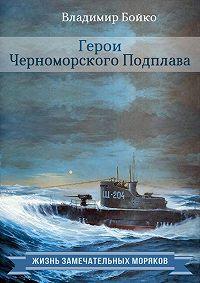 Владимир Бойко - Герои Черноморского Подплава