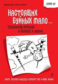 Владимир Григорьевич Шубин -Настоящих буйных мало... Технология прорыва в бизнесе и жизни