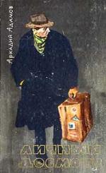 Аркадий Адамов -Личный досмотр