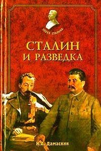Игорь Дамаскин -Сталин и разведка