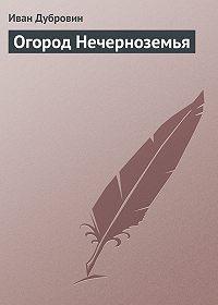 Иван Дубровин -Огород Нечерноземья