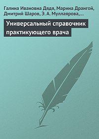 Елена Ивановна Кобозева -Универсальный справочник практикующего врача