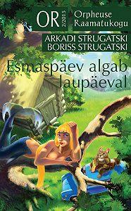 Arkadi Strugatski -Esmaspäev algab laupäeval