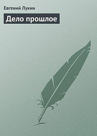 Евгений Лукин -Дело прошлое