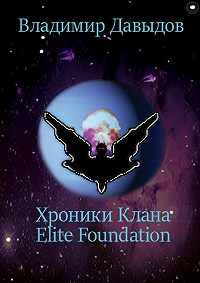 Владимир Давыдов - Хроники Клана Elite Foundation