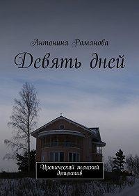 Антонина Романова -Девятьдней. Иронический женский детектив