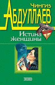 Чингиз Абдуллаев -Любить и умереть только в Андорре