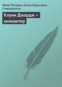 Елена Борисовна Спиридонова -Клуни Джордж – киноактер