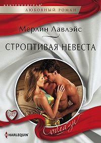 Мерлин  Лавлэйс -Строптивая невеста