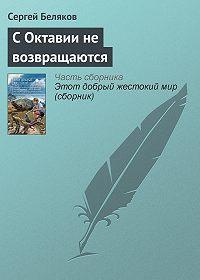 Сергей Беляков -С Октавии не возвращаются