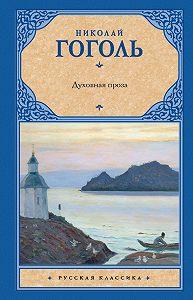 Николай Гоголь -Духовная проза (сборник)