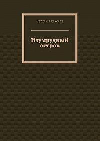 Сергей Алексеев - Изумрудный остров