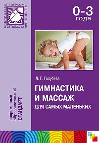 Л. Г. Голубева -Гимнастика и массаж для самых маленьких. Пособие для родителей и воспитателей