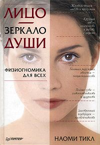 Наоми Тикл - Лицо – зеркало души. Физиогномика для всех