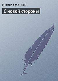 Михаил Успенский -С новой стороны