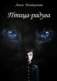 Анна Платунова -Птица -радуга