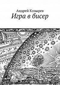 Андрей Вячеславович Козырев -Игра в бисер