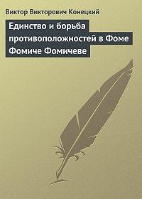Виктор Конецкий -Единство и борьба противоположностей в Фоме Фомиче Фомичеве