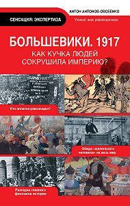 Антон Антонов-Овсеенко - Большевики. 1917