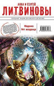 Анна и Сергей Литвиновы -Мадонна без младенца
