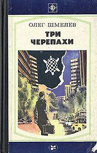Олег Шмелев -Скатерть на траве
