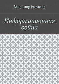 Владимир Разуваев -Информационная война