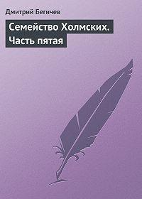 Дмитрий Бегичев -Семейство Холмских. Часть пятая