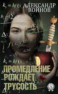 Александр Войнов -Промедление рождает трусость