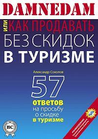 Александр Соколов -DAMNEDAM, или Как продавать без скидок в туризме