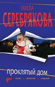 Мила Серебрякова -Проклятый дом