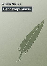 Вячеслав Морочко - Неповторимость