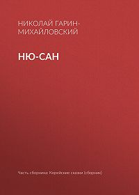 Николай Гарин-Михайловский -Ню-сан